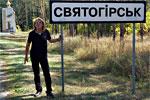 Alibrando in Sviatogorsk